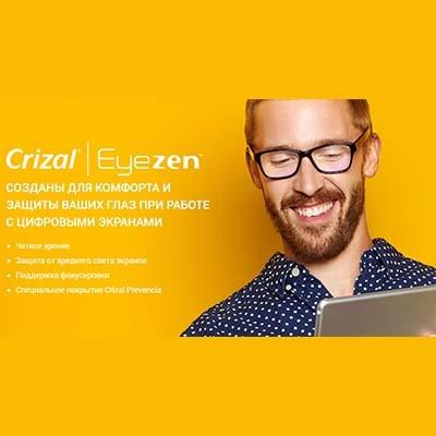Линзы EyeZen Lite для работы с гаджетами