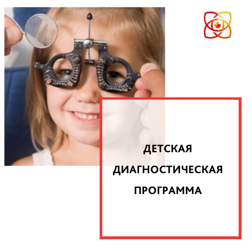 Детская диагностическая программа