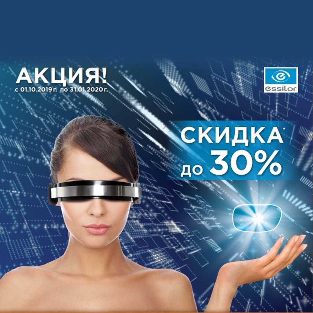 -30% на очковые линзы линзы Essilor X'ion