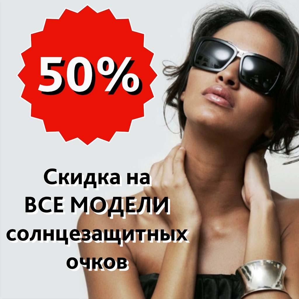 50% скидка на солнцезащитные очки