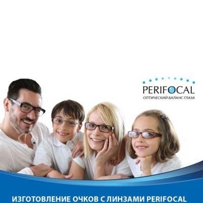 Перифокальные линзы PERIFOCAL