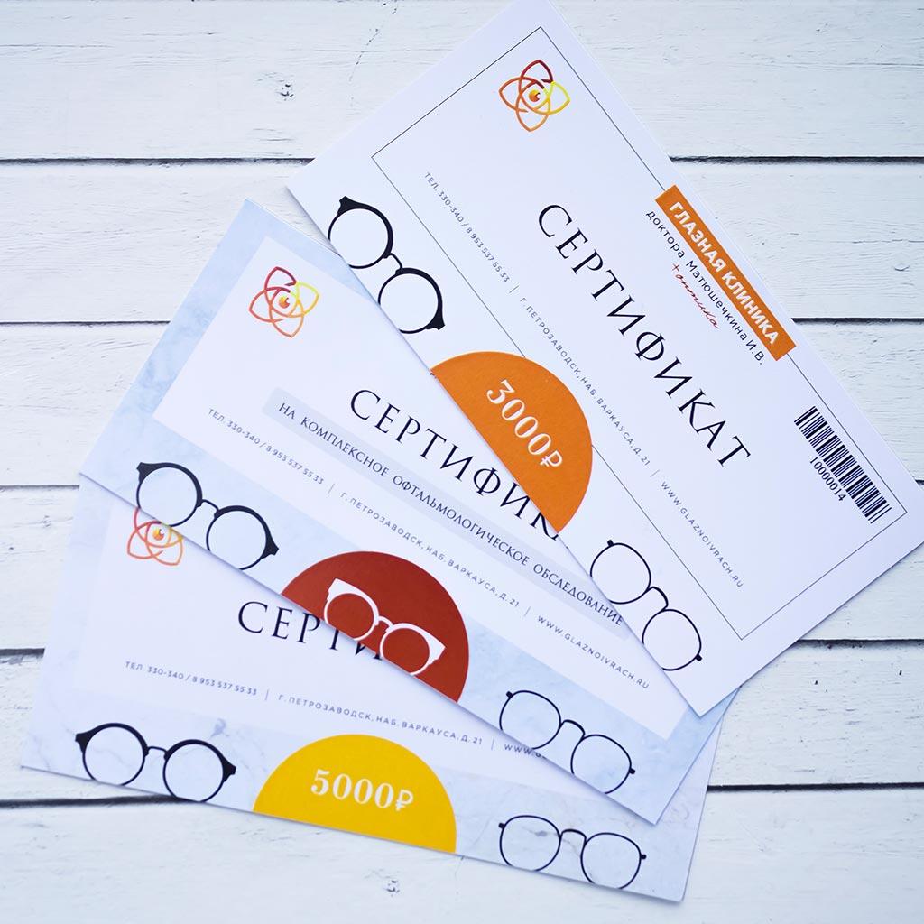 Подарочный сертификат глазной клиники Матюшечкина